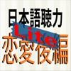 日本語聴力練習-恋愛後編-Lite