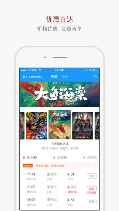 LFC传奇电影 screenshot 4