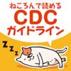 ねころんで読めるCDCガイドライン 3部作 まるっとアプリ-MEDICUS SHUPPAN, Publishers Co.,Ltd.