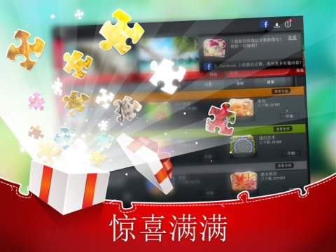 Jigsaw Puzzle Collection HD screenshot 1