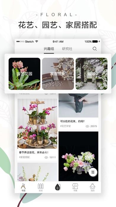 download 花田小憩 apps 1