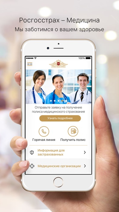 РГС-Медицина — помощь застрахованным по ОМС