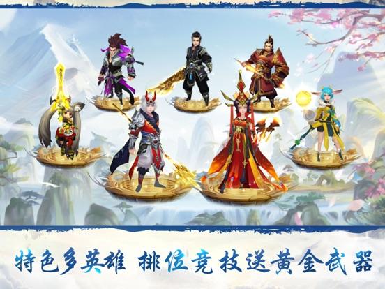 仙灵大作战-全民荣耀5v5争霸手游 screenshot 9