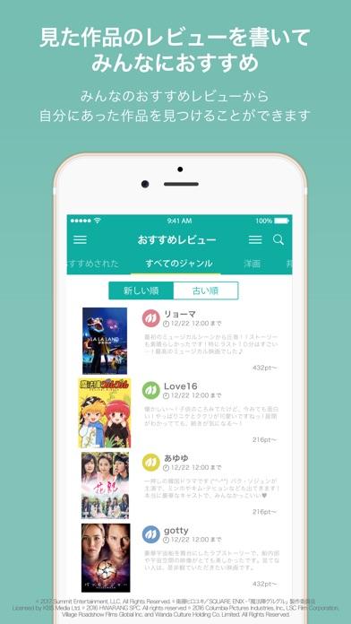 動画アプリ minto - 好きな映画を交換しよう!のスクリーンショット3