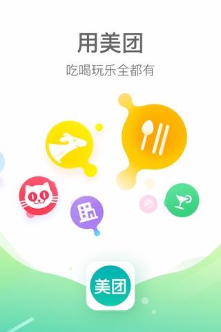 美团-吃喝玩乐,尽在美团 screenshot 1