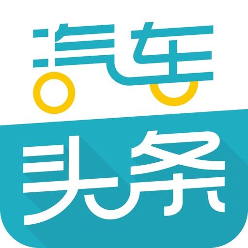 汽车头条-汽车新闻资讯和汽车报价平台 iOS App