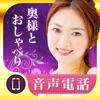 妻恋坂 - 匿名で電話トーク、通話できるアプリ