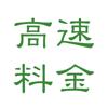 高速道路料金(高速料金・渋滞情報) Wiki