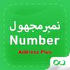 Numberbouk.com - Majhul,نمبر مجهول ،دليل الجوال artwork