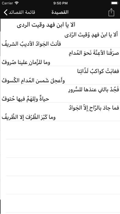 Arabic Divan الديوان العربيلقطة شاشة3