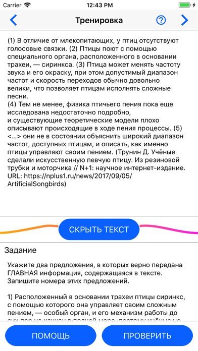 ЕГЭ-Проф Русский язык — учитель в кармане