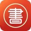 中国名著 - 中国文学作品书城