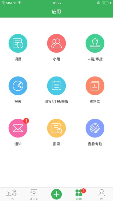 Screenshot of 思普瑞特 App