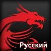 Русскоязычное сообщество MSI