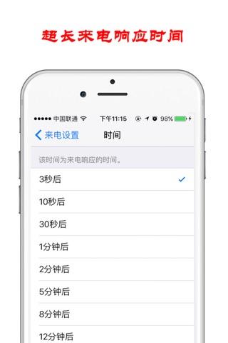 Fake Call App Pro screenshot 4