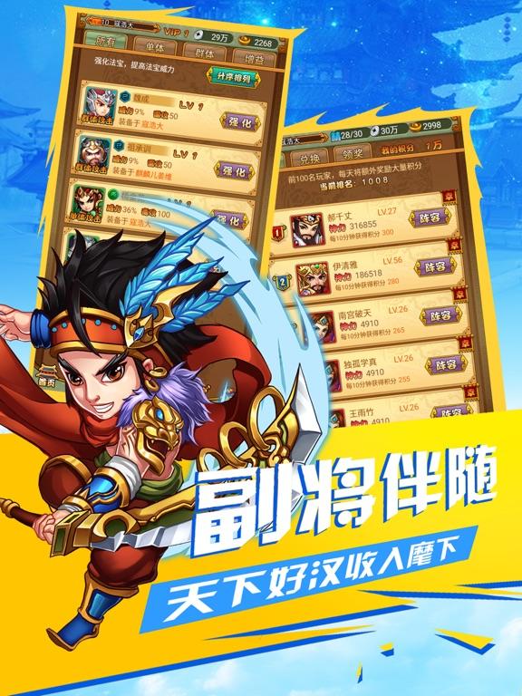 少年群英战记-猛将荣耀无双 screenshot 9
