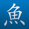 Pleco - Dictionnaire de chinois