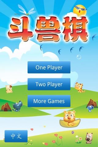 斗兽棋 screenshot 1