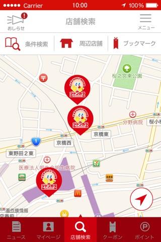 カラオケ ジャンカラ(ジャンボカラオケ広場) screenshot 3