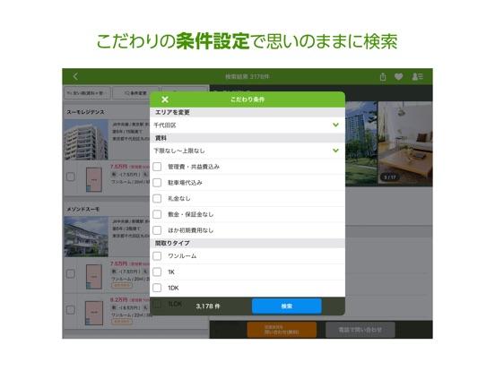 お部屋探しはSUUMO(スーモ)不動産検索アプリ Скриншоты9