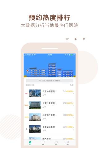 医院挂号网-全国医院预约挂号陪诊 screenshot 2