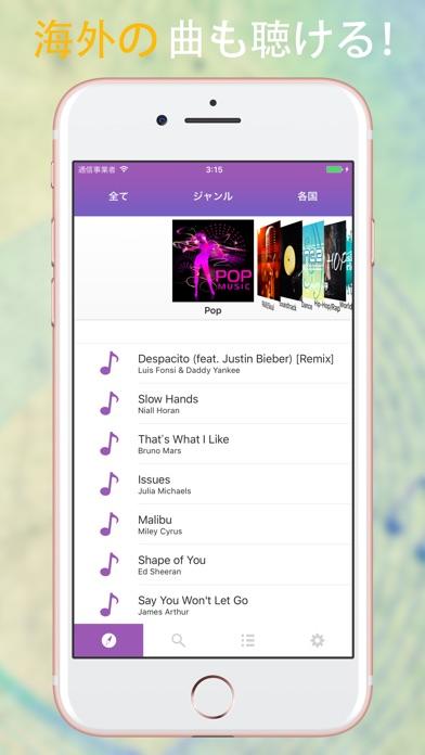 Music HD オフライン バックグラウ... screenshot1
