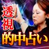 魂霊視占い師・夢兎月
