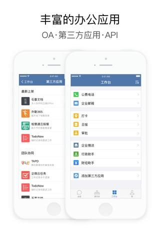 企业微信 screenshot 3