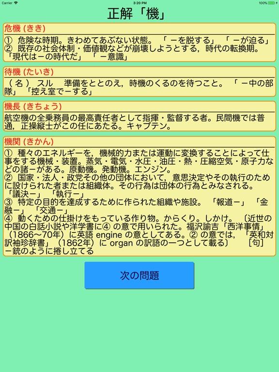 和同開珎 -熟語クイズ- Скриншоты7