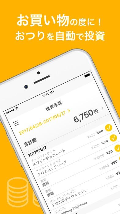トラノコ―おつりで投資のスクリーンショット1