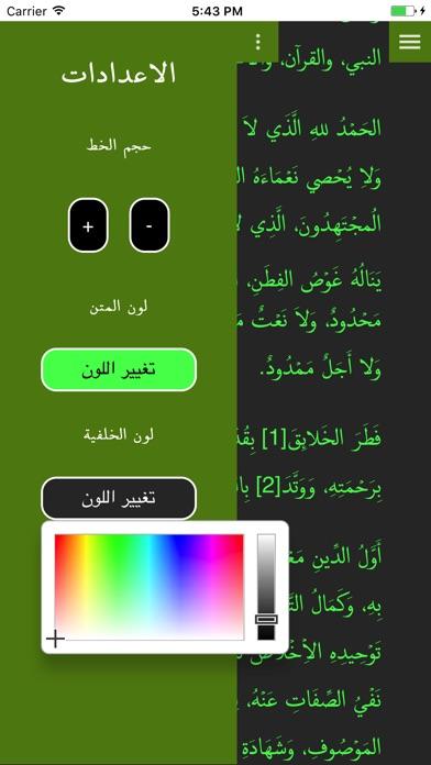 Nahjul Balaghahلقطة شاشة5