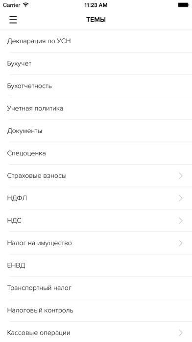 Журнал «Упрощенка»Скриншоты 5