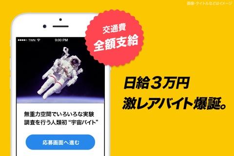 タウンワーク バイト探し・アルバイト・求人アプリ screenshot 3