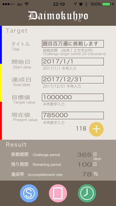 題目表 screenshot1