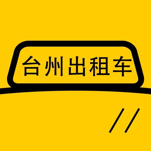 台州出租车app icon图