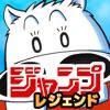 ジャンプレジェンド-毎日1冊読める公式アプリ!-