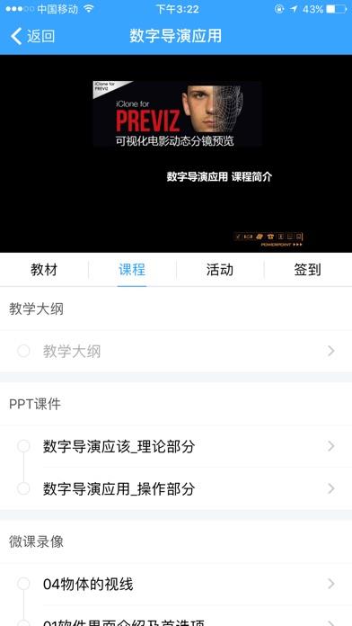 启影移动课程 screenshot 3