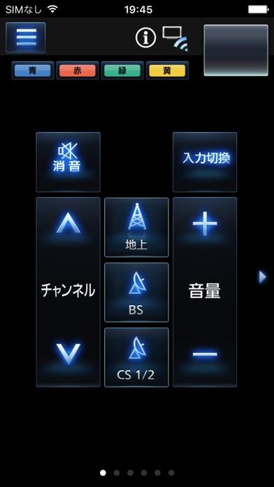 Panasonic TV Remote 2のスクリーンショット3