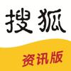 搜狐新闻(资讯版)-有趣头条新闻和热点资讯阅读