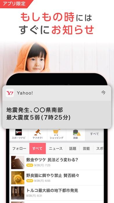 Yahoo! JAPAN,地震アプリ