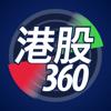 港股360