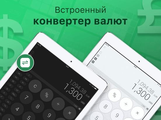 Калькулятор - The Calculator Скриншоты8