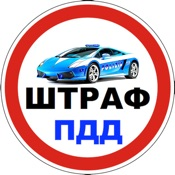Road fines Russia ПДД+штрафы