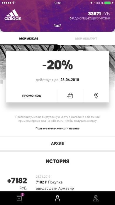 скачать приложение Adidas Universe img-1