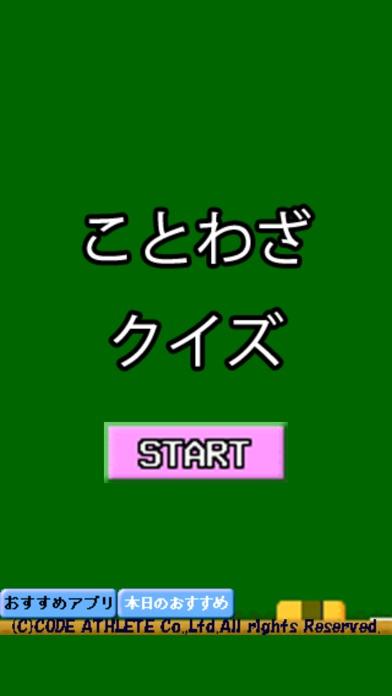 ことわざクイズのスクリーンショット1