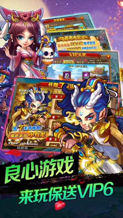 关羽悟空传-经典卡牌游戏 Screenshot 5