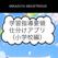 学習指導要領仕分けアプリ(小学校編)