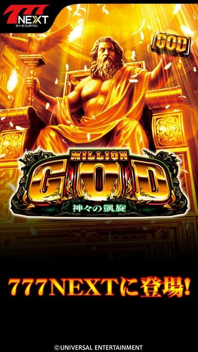 【777NEXT】ミリオンゴッド-神々の凱旋-のスクリーンショット