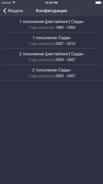 TechApp для VolvoСкриншоты 3