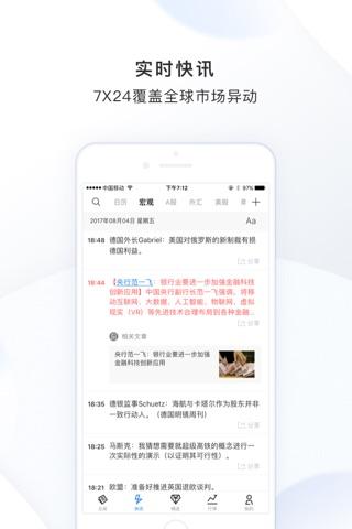 华尔街见闻(专业版)-全球财经新闻精选 screenshot 4